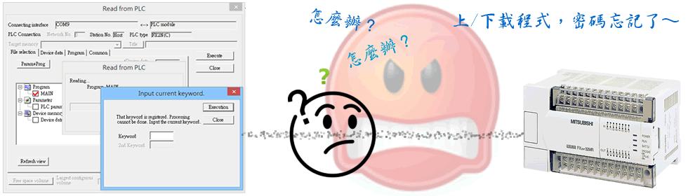 三菱PLC密碼