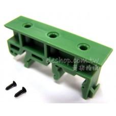 DIN 導軌固定座、PCB 安裝固定架 10x43